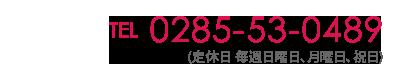 TEL 0285-53-0489 営業時間:10:00~17:00(定休日毎週火曜日、水曜日、祝日)