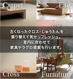 古くなったクロス・じゅうたんを張り替えて気分リフレッシュ。室内に合わせて家具やラグの提案も行います。