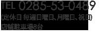 TEL 0285-53-04889 営業時間:10:00~17:00(定休日 毎週火曜日、水曜日)店舗駐車場8台